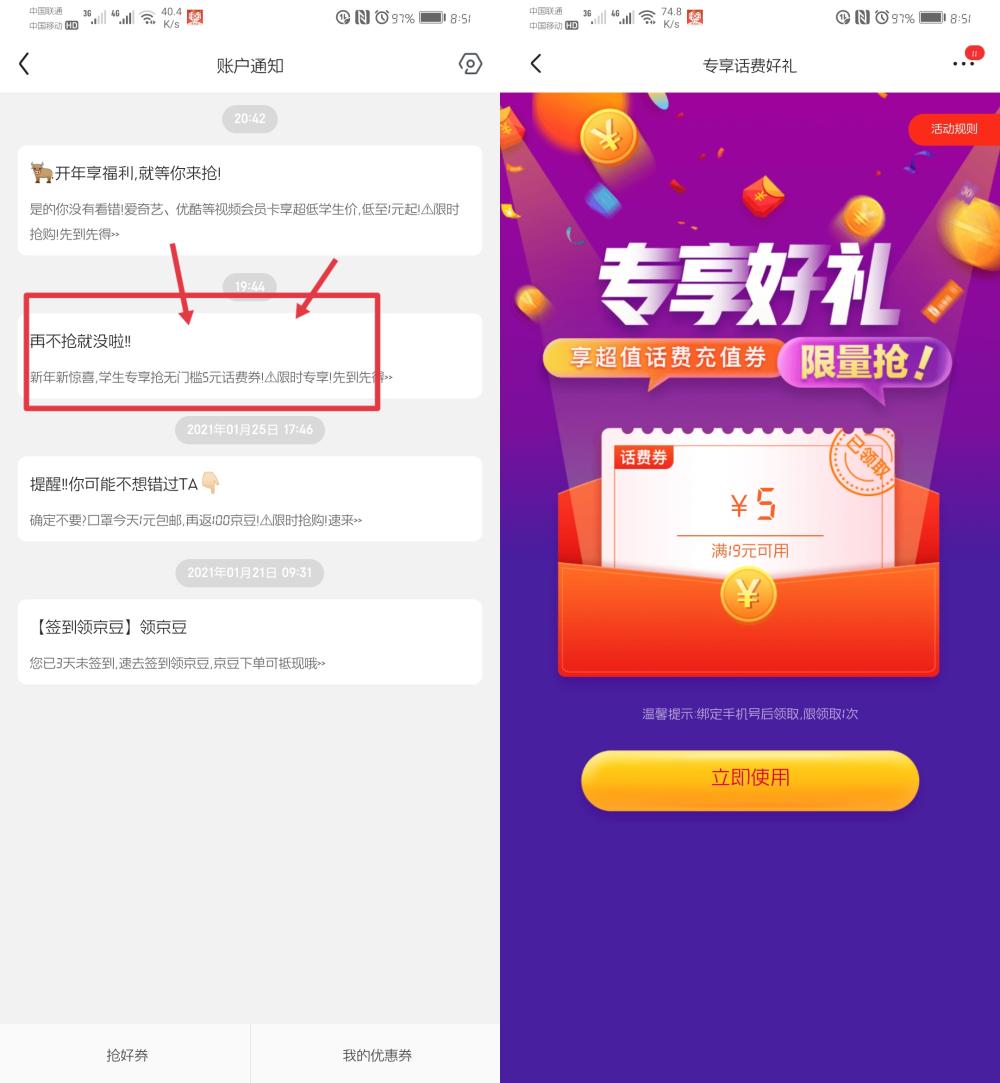 图片[1]-京东学生认证的账号领19-5话费券-飞享资源网