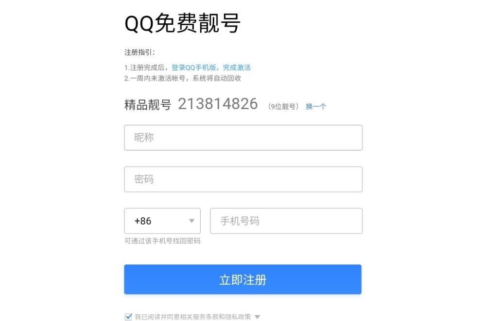 图片[1]-免费注册9位QQ-飞享资源网