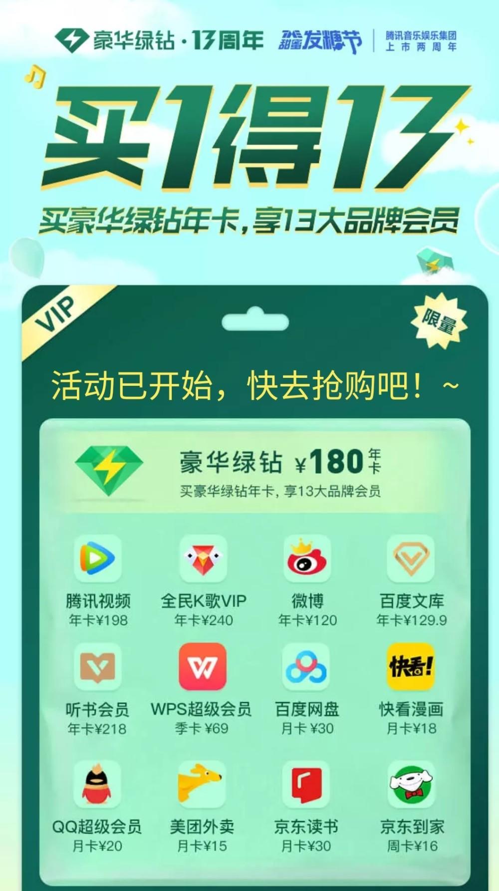 图片[1]-豪华绿钻预约180买1得13个VIP-飞享资源网