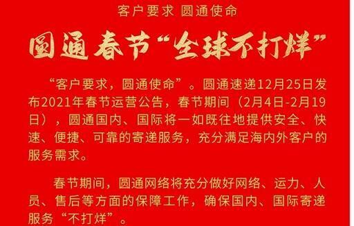 图片[1]-今年春节快递停运吗?多家快递公司回应:过年不打烊!-飞享资源网