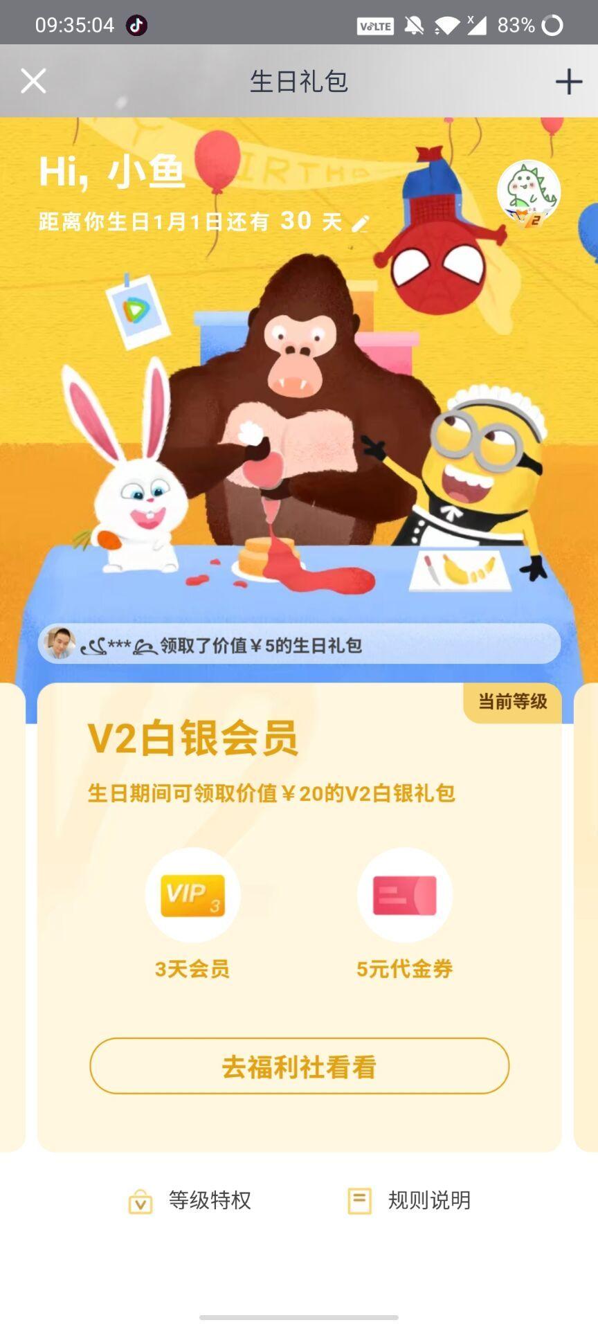 图片[1]-腾讯视频vip生日领取15天-飞享资源网