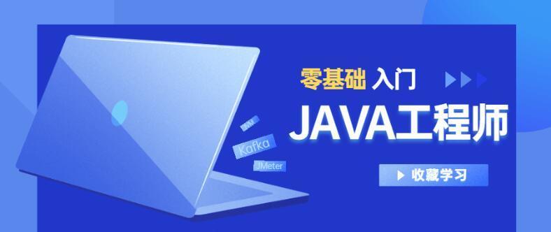 图片[1]-Java工程师2020零基础入门-飞享资源网