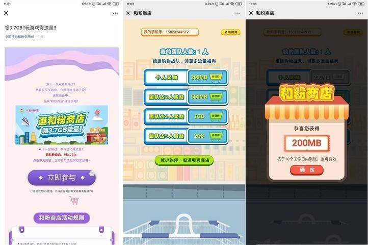 图片[1]-中国移动和粉俱乐部免费领200M-3.7G流量-飞享资源网