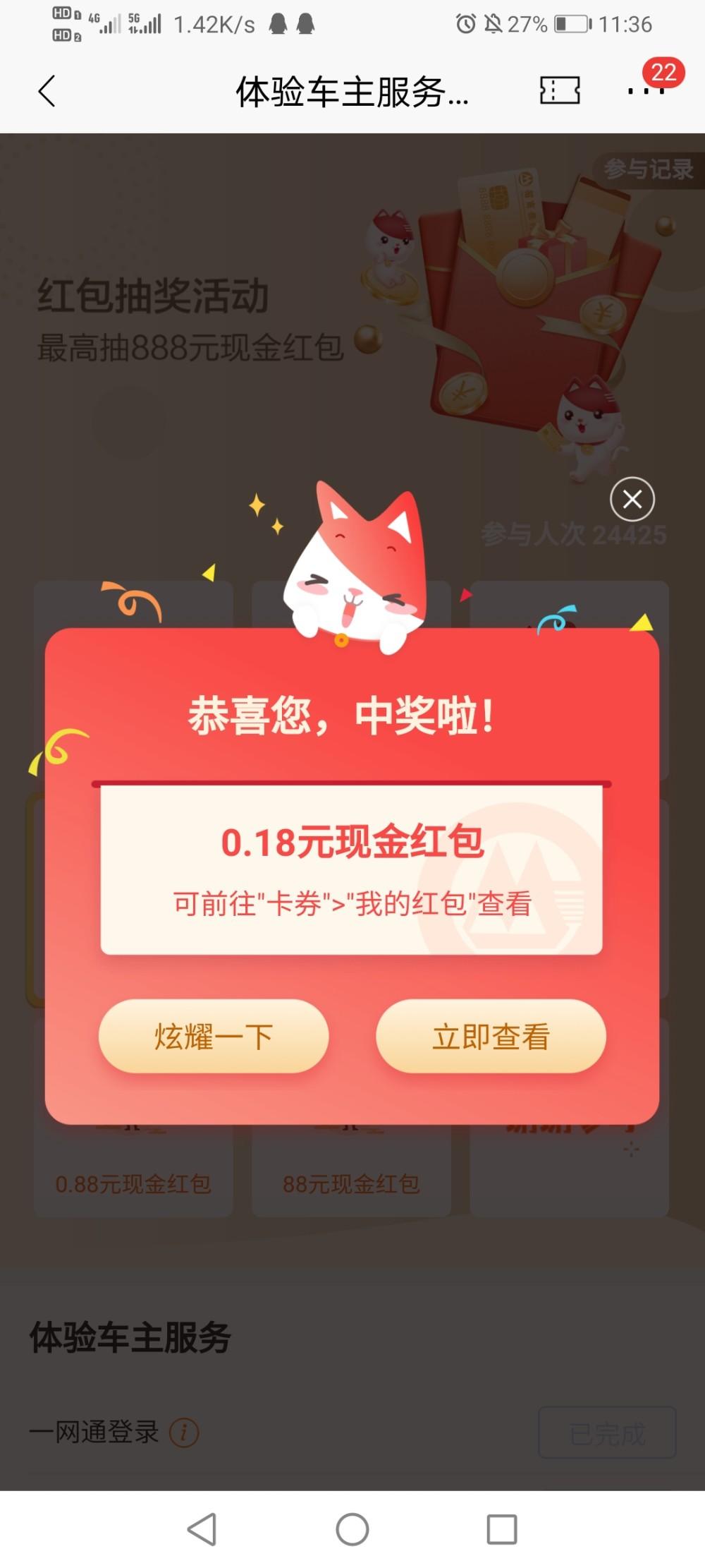 图片[1]-招商银行必中红包-飞享资源网