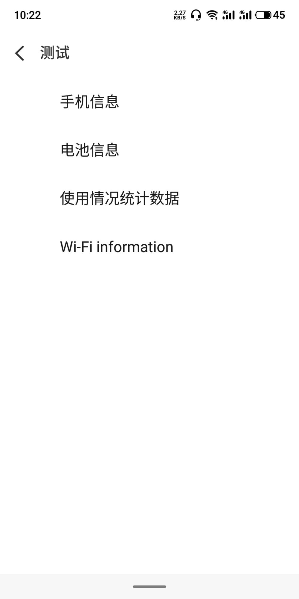图片[1]-查看安卓手机的使用记录-飞享资源网