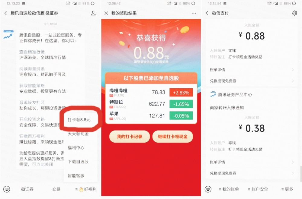 """图片[1]-""""腾讯自选股微信版""""-领红包-飞享资源网"""