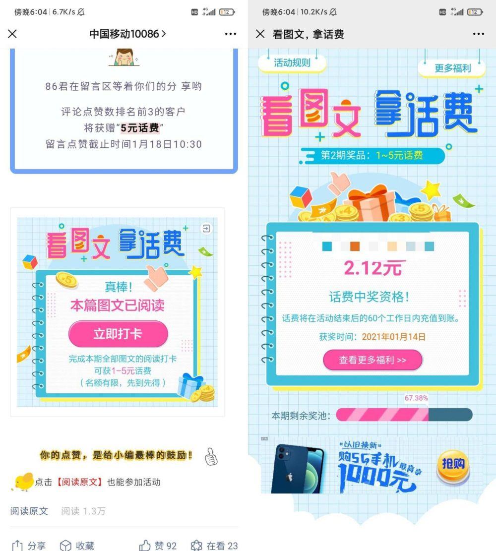 图片[1]-广东移动用户抽1-5元话费-飞享资源网