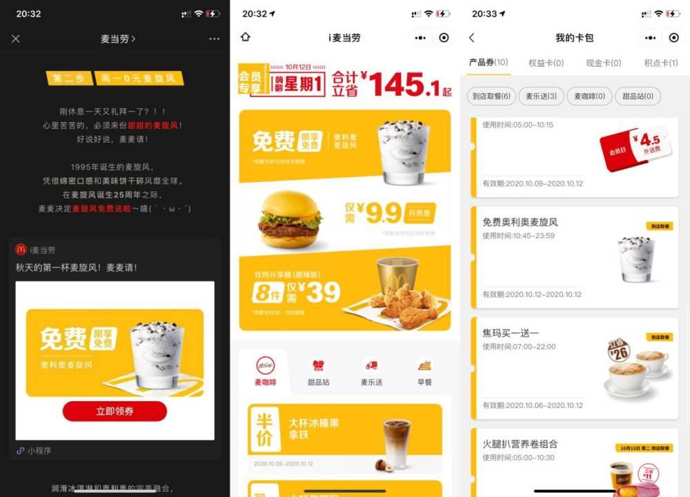 图片[1]-麦当劳0撸新品奥利奥冰淇淋-飞享资源网