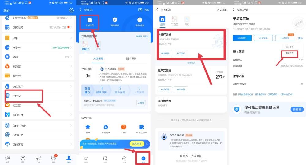 图片[2]-支付宝搜18财富日撸红包-飞享资源网