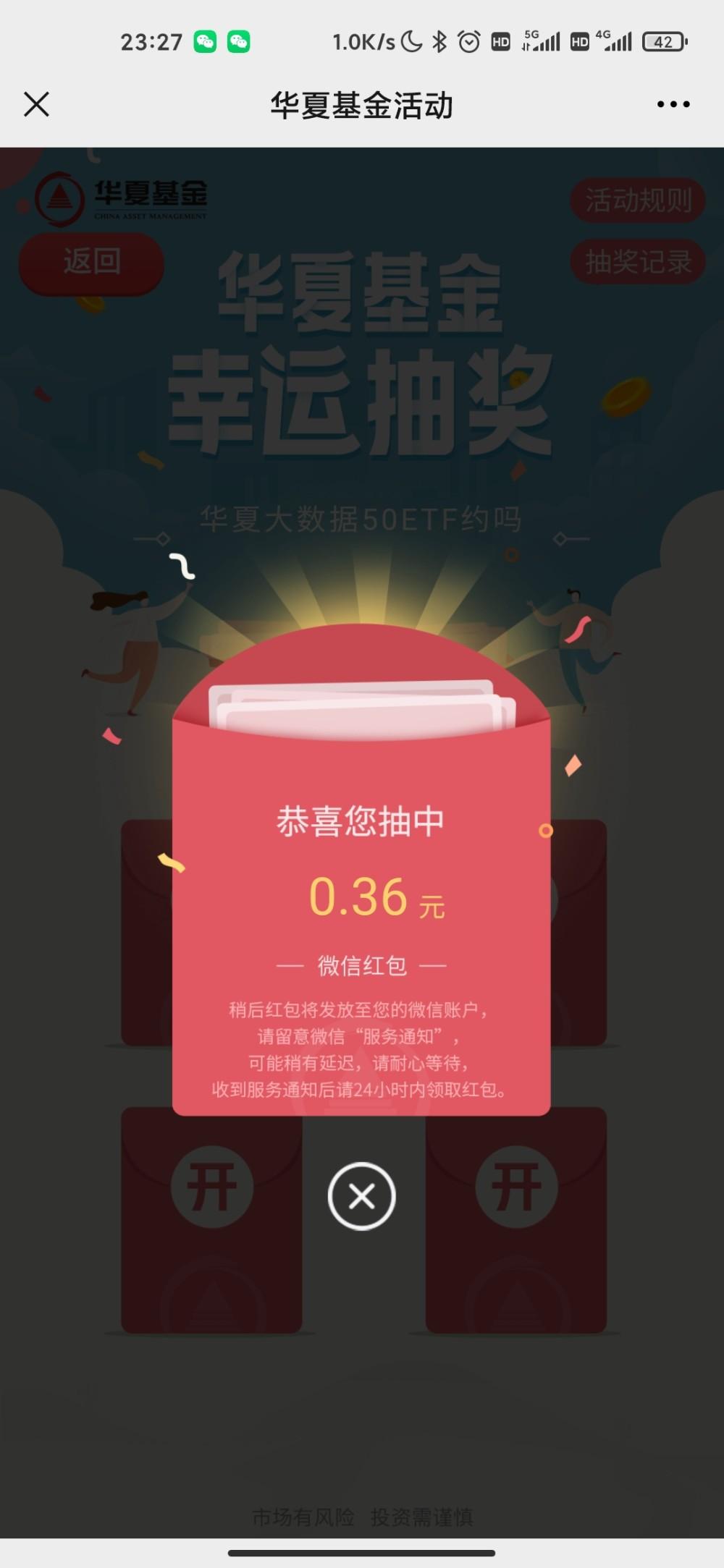图片[1]-华夏订阅抽,必中红包-飞享资源网