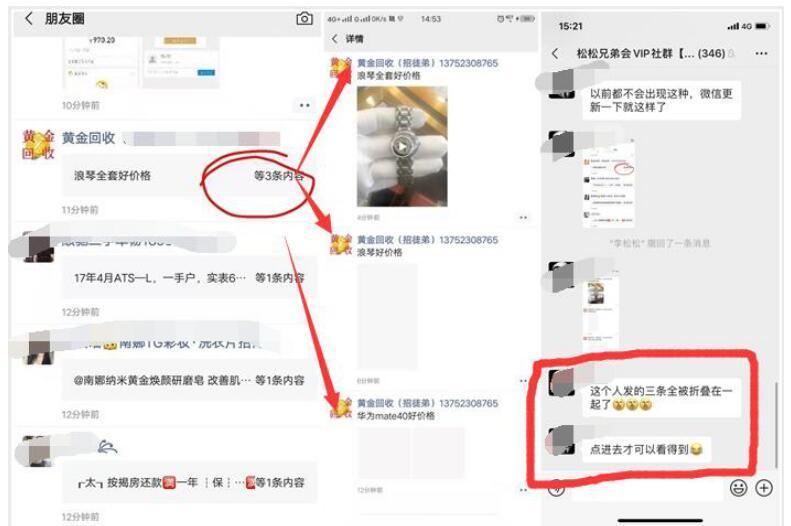 图片[1]-网友爆料:微信推出朋友圈多内容折叠功能-飞享资源网