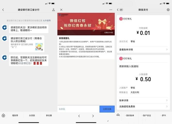 图片[1]-建设银行浙江省分行公众号免费领0.5元微信红包-飞享资源网