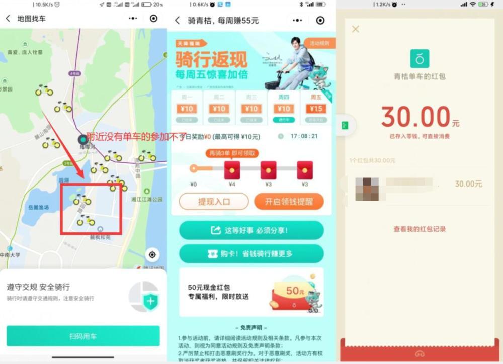 图片[1]-骑青桔单车领10元红包-飞享资源网