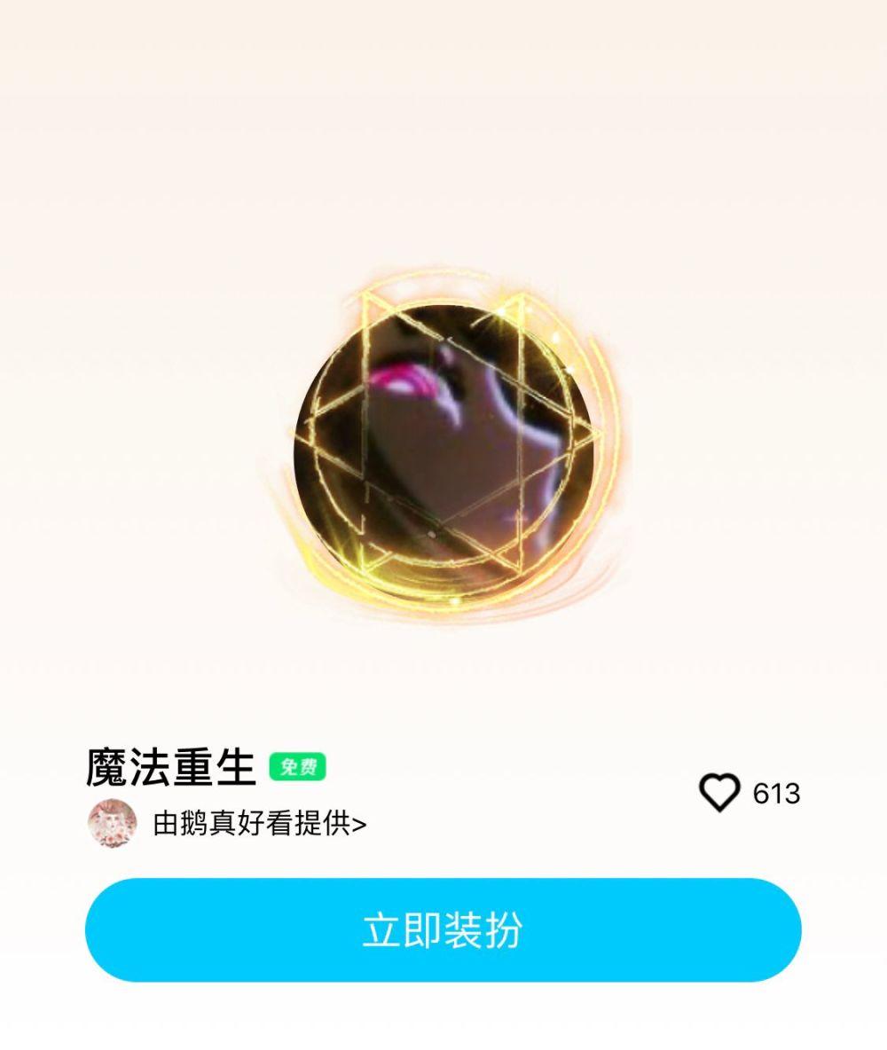 图片[1]-免费QQ装扮魔法重生-飞享资源网
