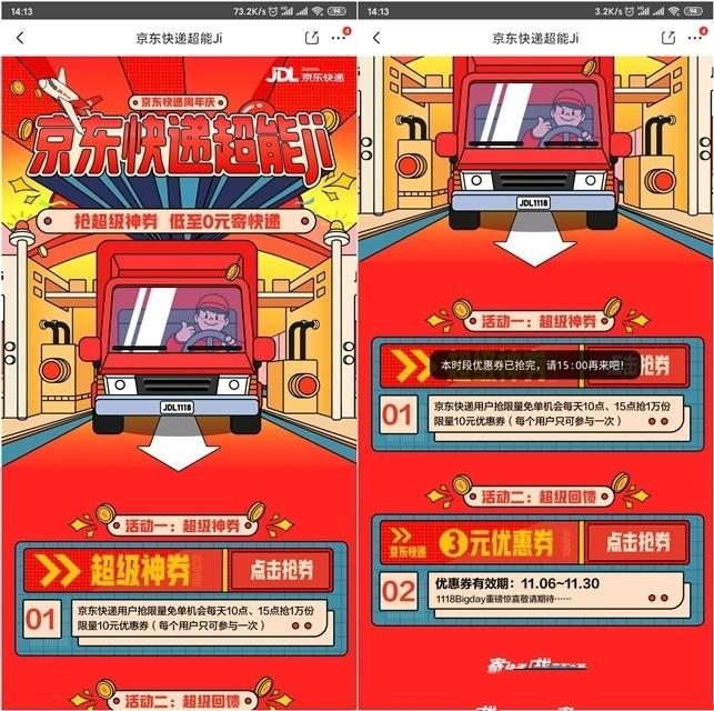 图片[1]-京东用户免费抢快递寄件10元优惠券-飞享资源网