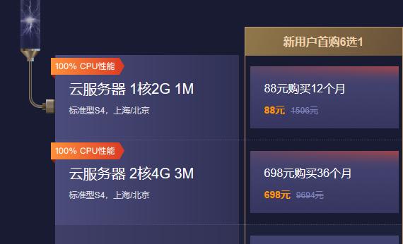 图片[1]-腾讯云活动 99元买1年服务器-飞享资源网