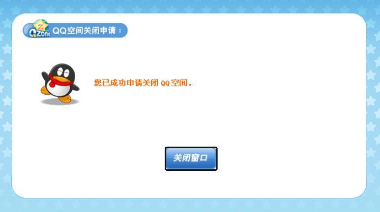图片[2]-QQ空间怎么注销?QQ空间注销的方法-飞享资源网