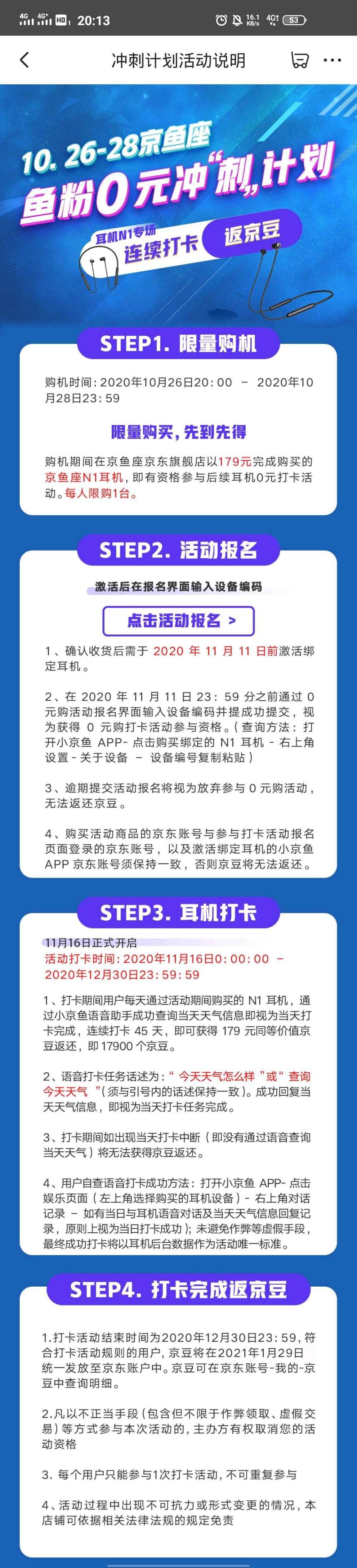 图片[2]-白嫖京东179无线蓝牙耳机-飞享资源网