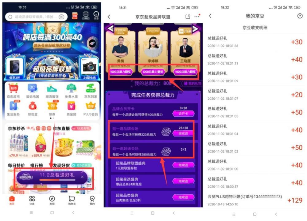 图片[1]-京东超级品牌抽200~1000京豆-飞享资源网
