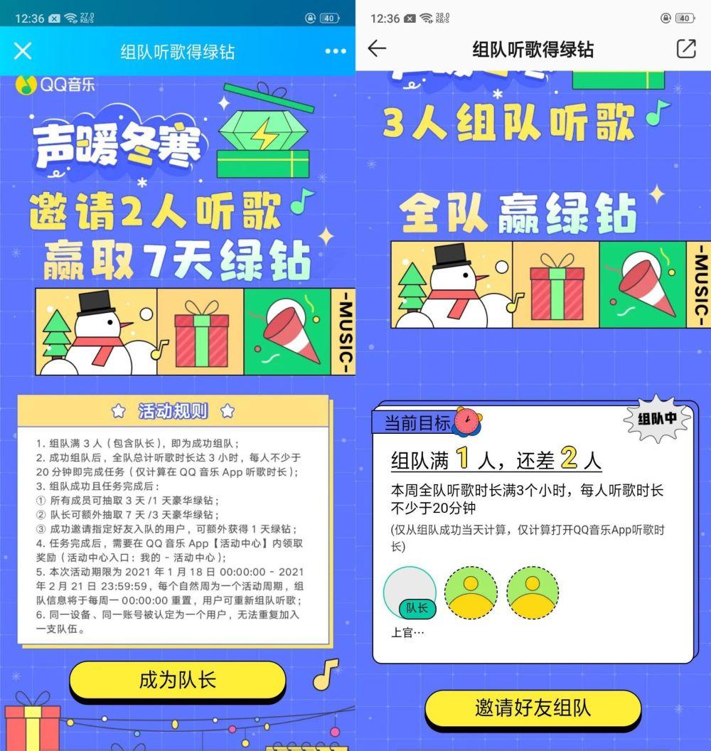 图片[1]-QQ音乐组队领1~7天绿钻-飞享资源网