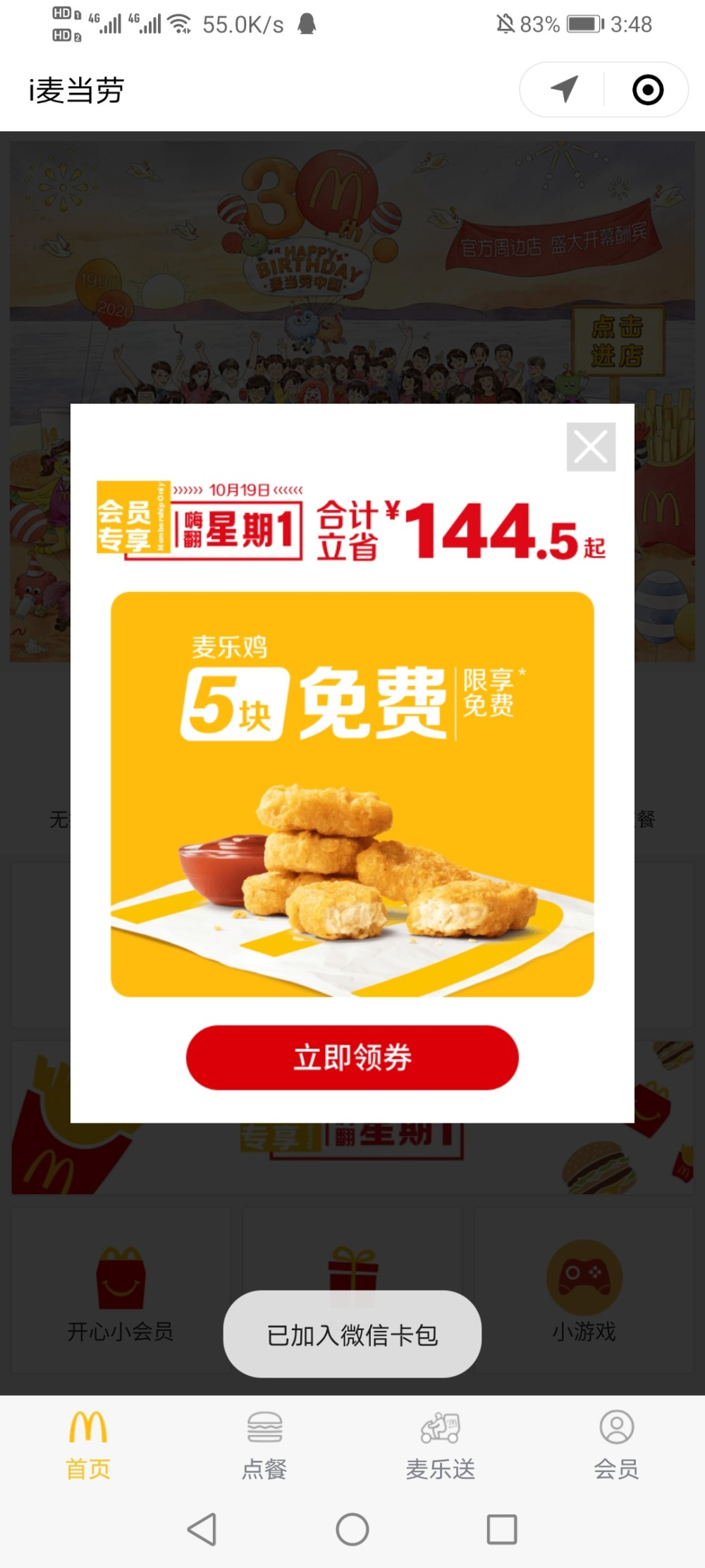图片[1]-麦当劳免费吃5块鸡块-飞享资源网