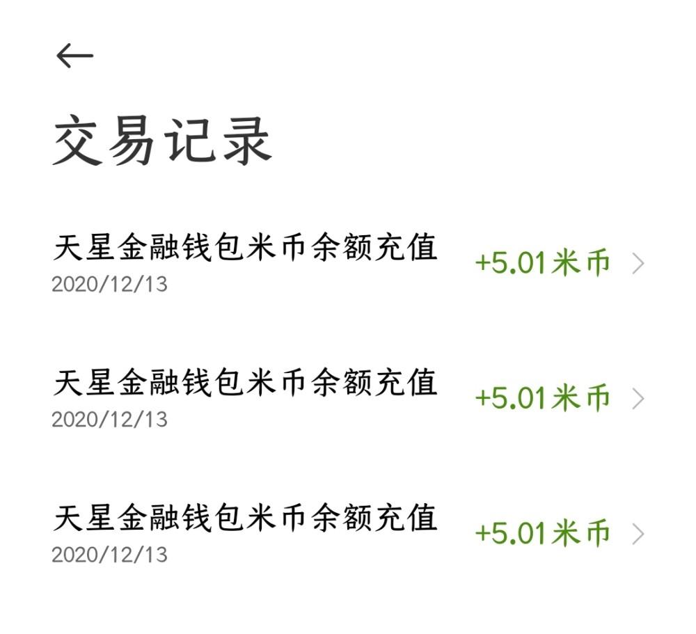 图片[4]-0.03元撸15.03个米币(小米用户福利)-飞享资源网