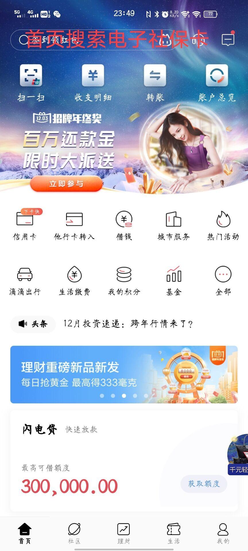 图片[1]-招商银行APP零撸10元-飞享资源网
