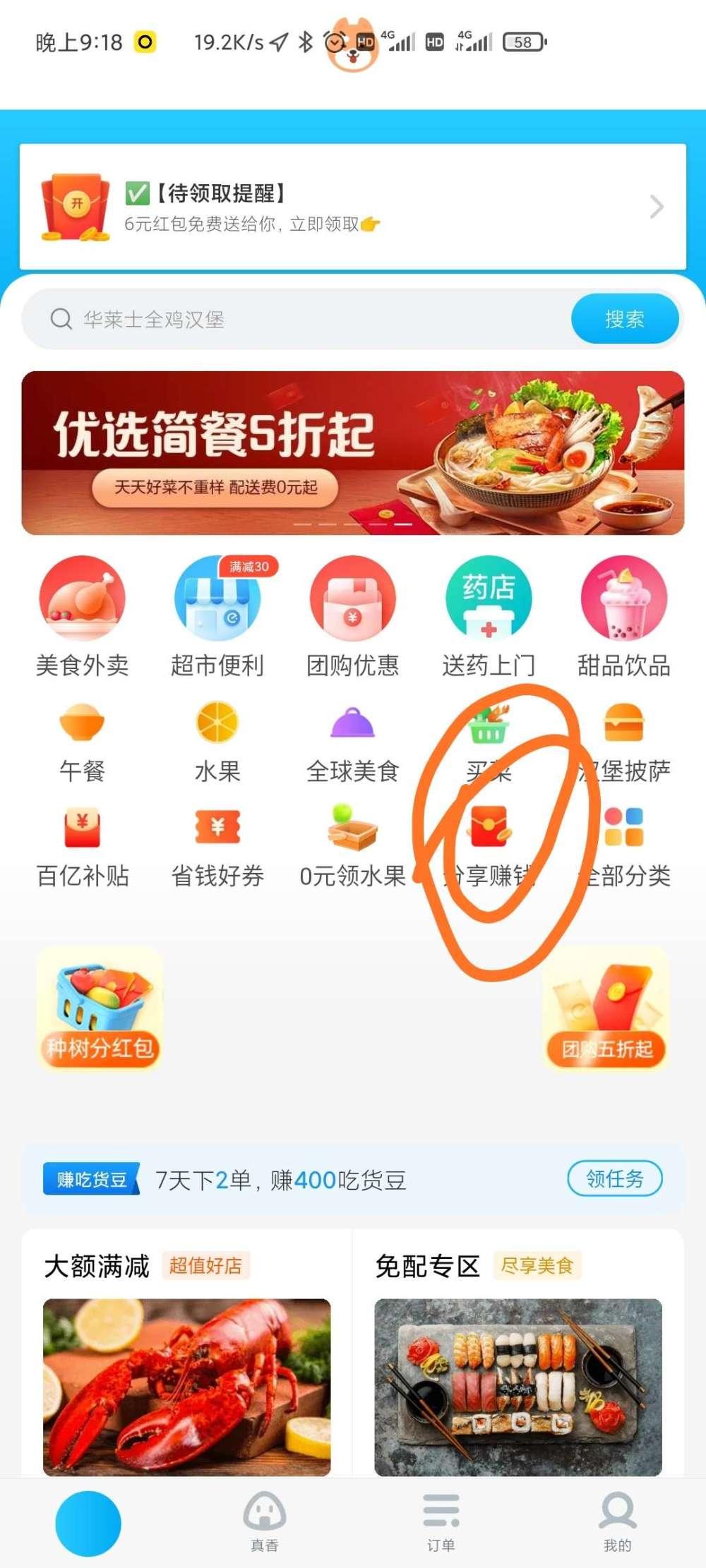 图片[1]-饿了么大包-飞享资源网