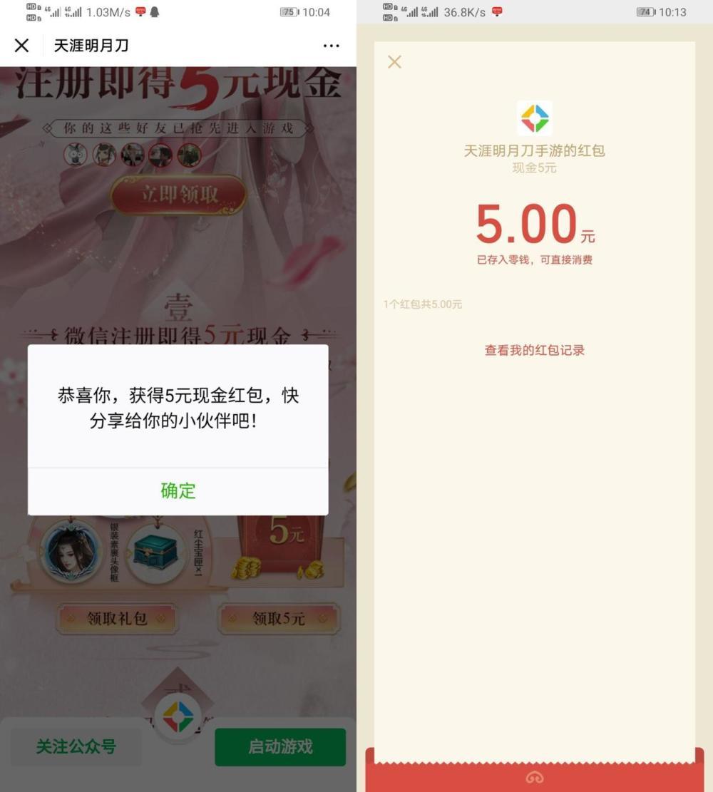 图片[1]-天涯明月刀领取5元微信红包-飞享资源网