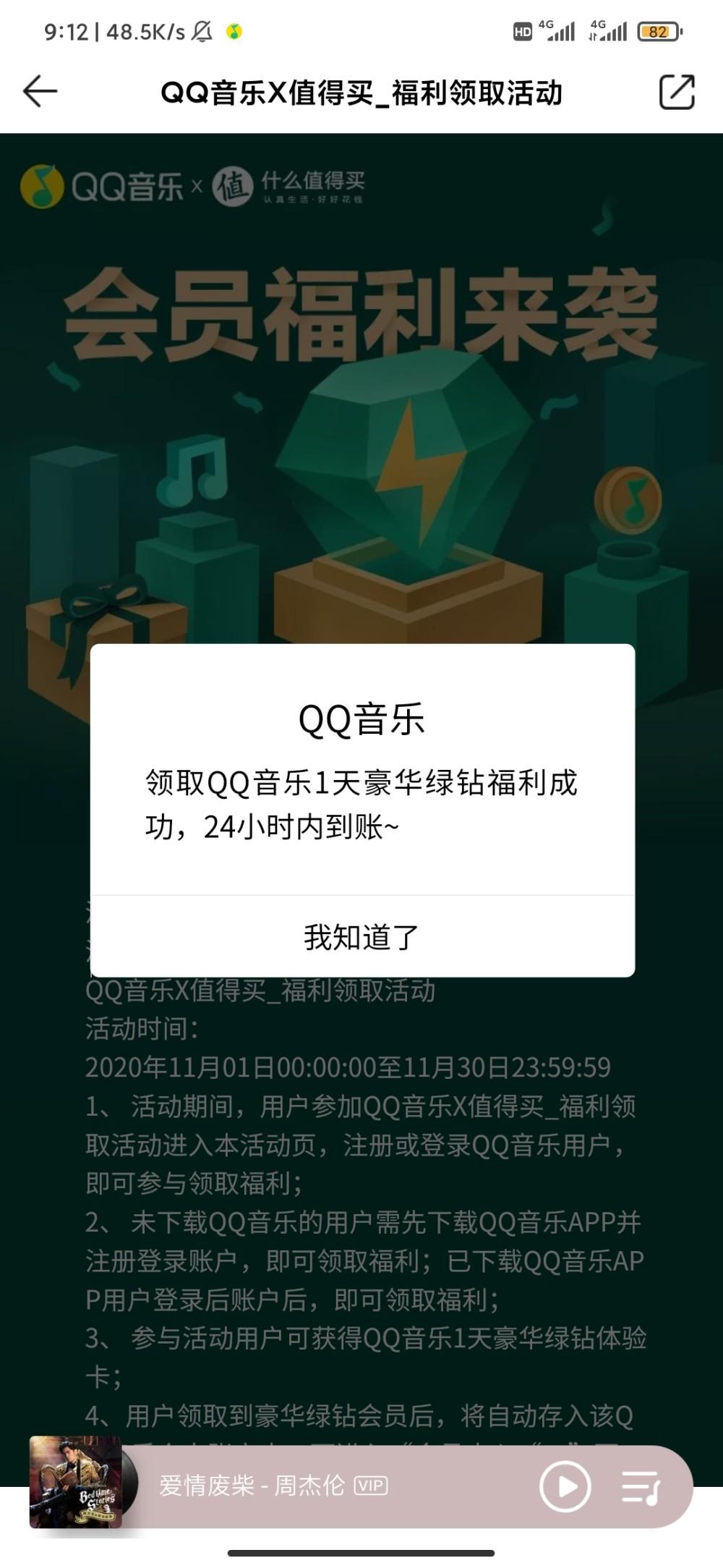 图片[1]-免费领取QQ音乐8天豪华绿钻-飞享资源网