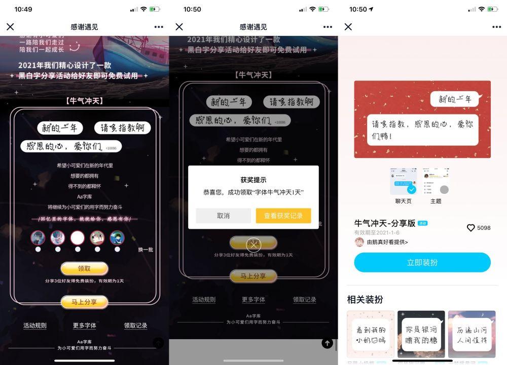 图片[1]-免费领牛气冲天QQ字体-飞享资源网