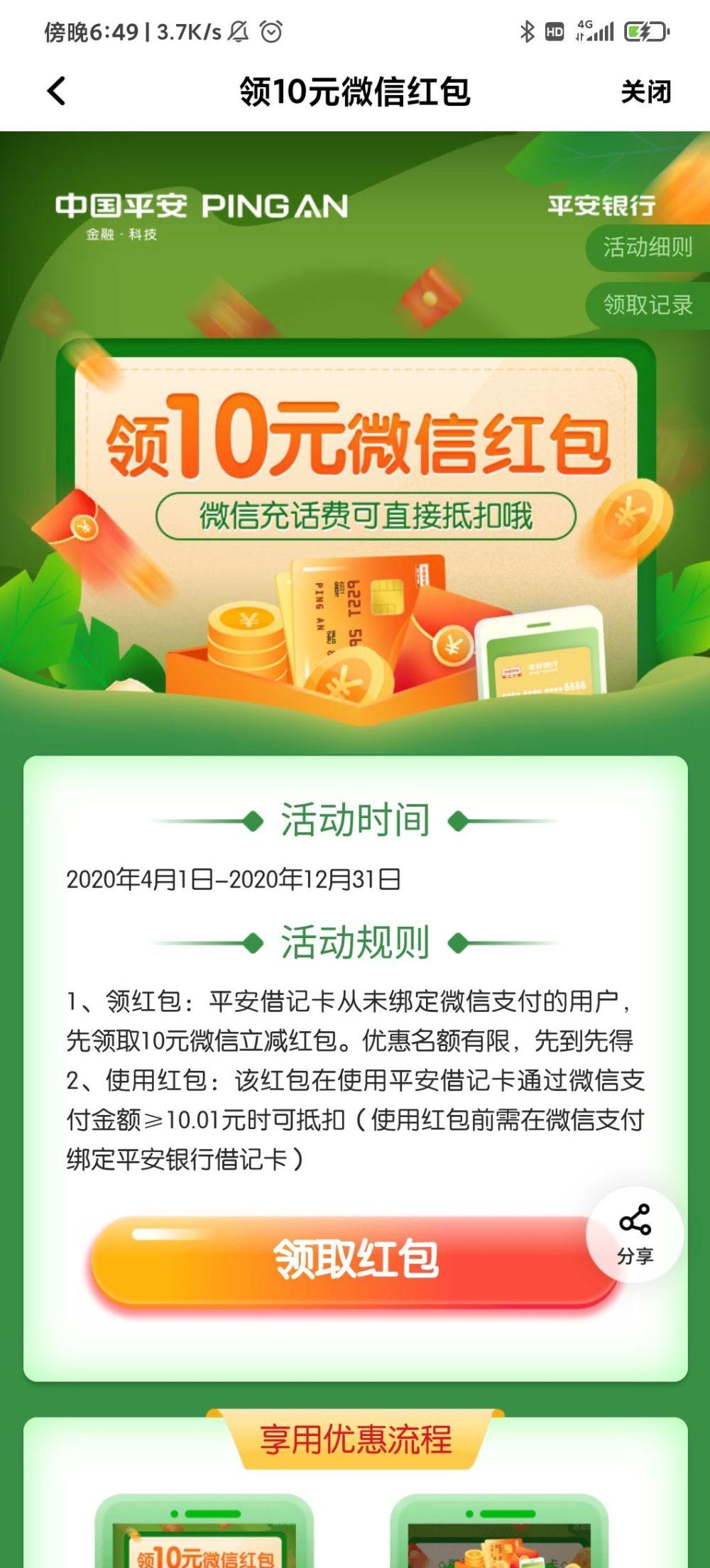 图片[1]-平安银行10元立减金-飞享资源网