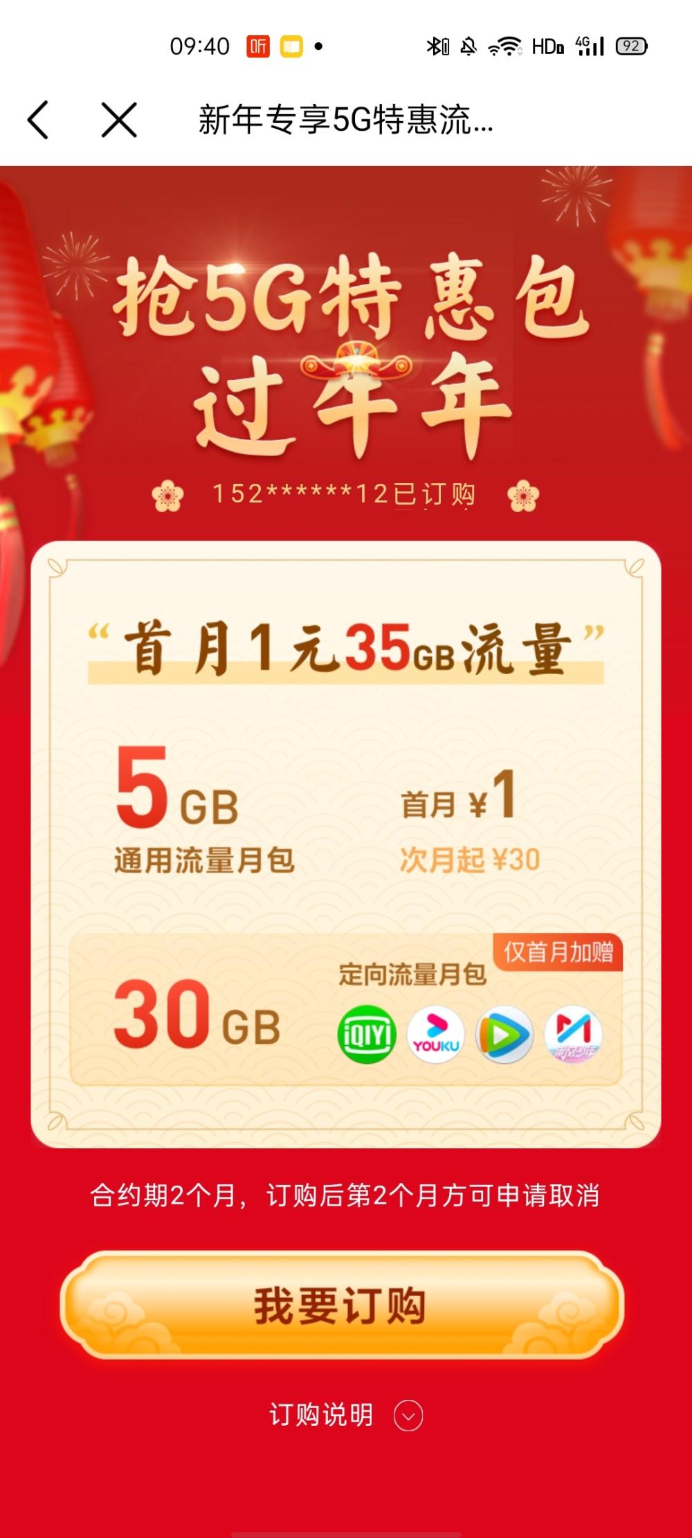 图片[2]-移动用户首月1元开通35GB包月流量包-飞享资源网
