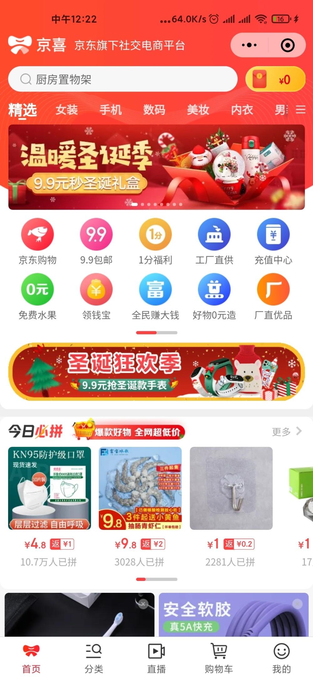 图片[4]-[撸实物]京喜一分购物-飞享资源网