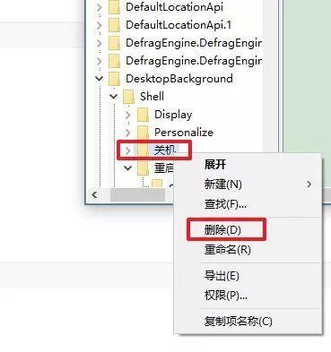 图片[9]-Win10鼠标右键如何添加快捷关机、注销等功能?-飞享资源网