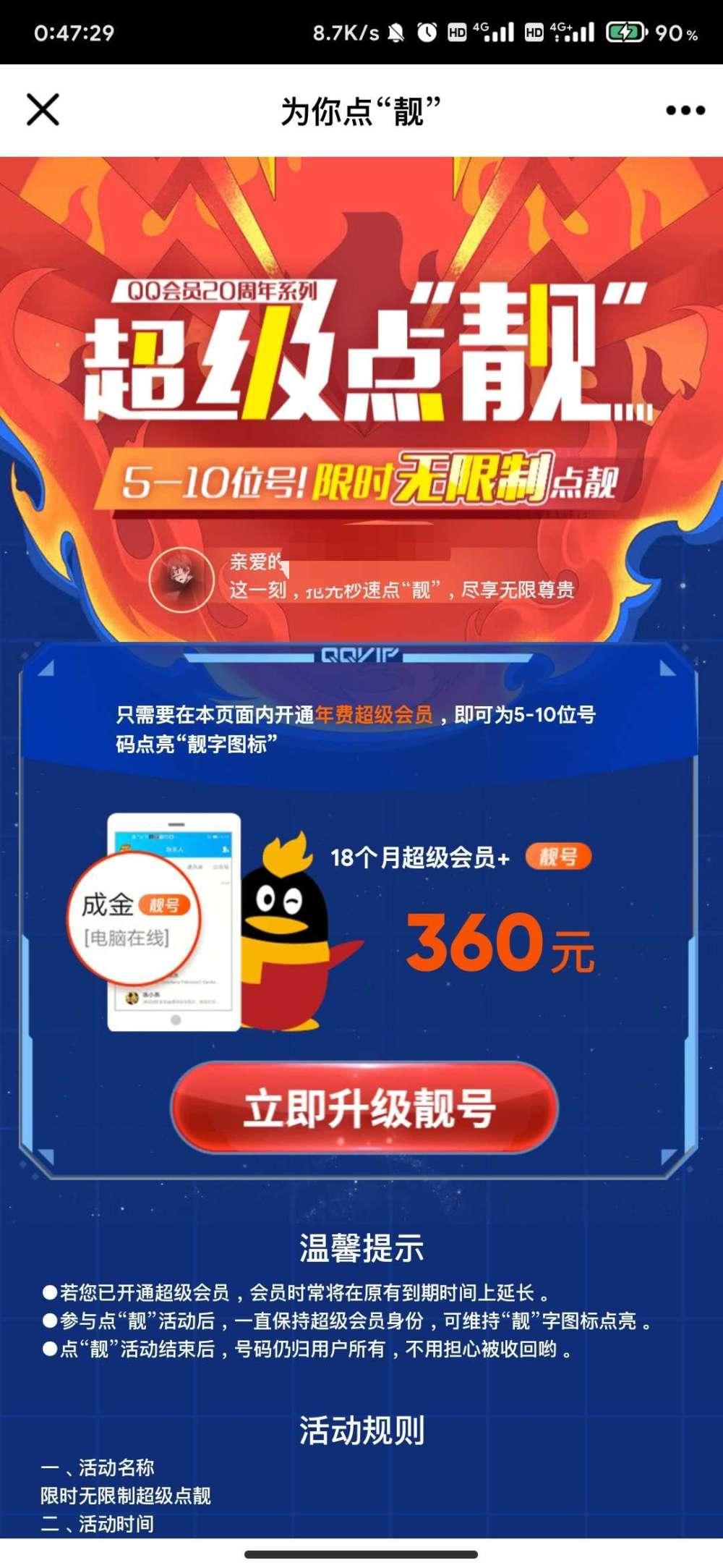 图片[1]-QQ5-10位变靓号-飞享资源网
