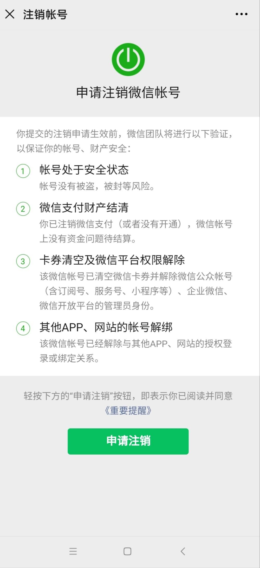 图片[1]-查看微信都授权过哪些应用和网站-飞享资源网