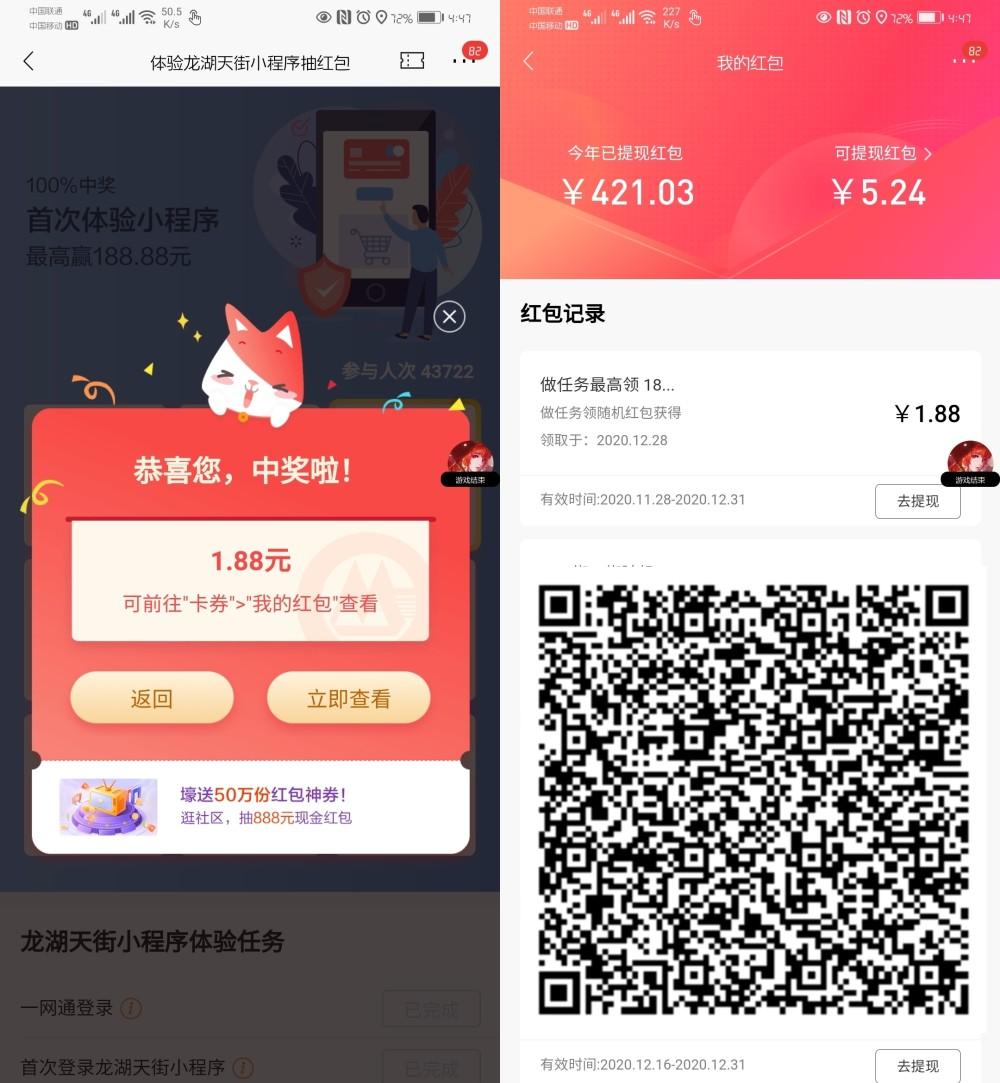 图片[1]-招行老用户必中红包最低1.88-飞享资源网