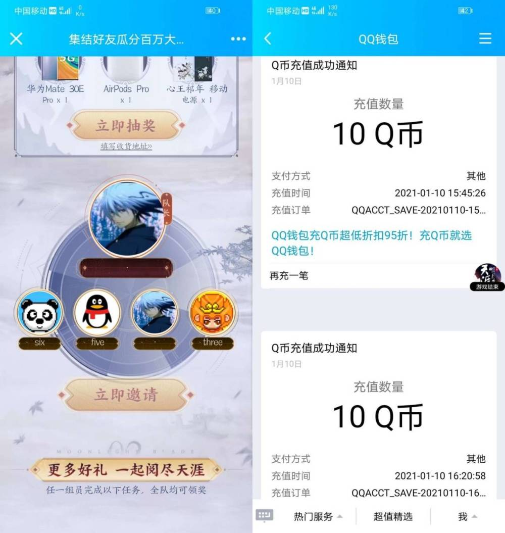 图片[1]-天刀邀新用户组队领10-20QB-飞享资源网
