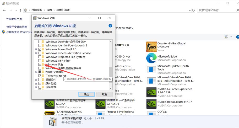 """图片[2]-如何开启win10系统自带的虚拟机""""windows沙盒""""-飞享资源网"""