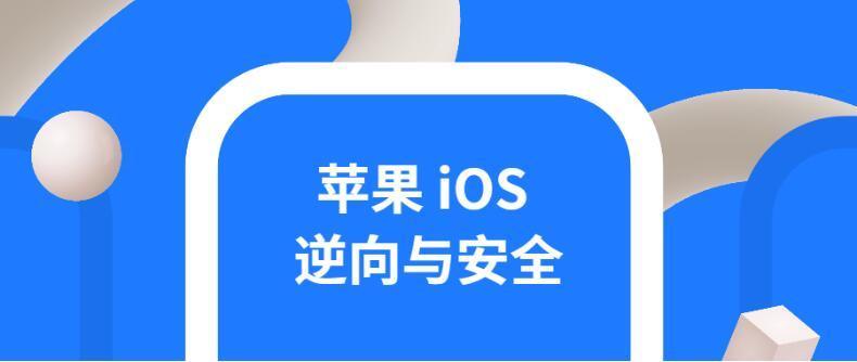 图片[1]-iOS逆向与安全 掌握分析技巧-飞享资源网