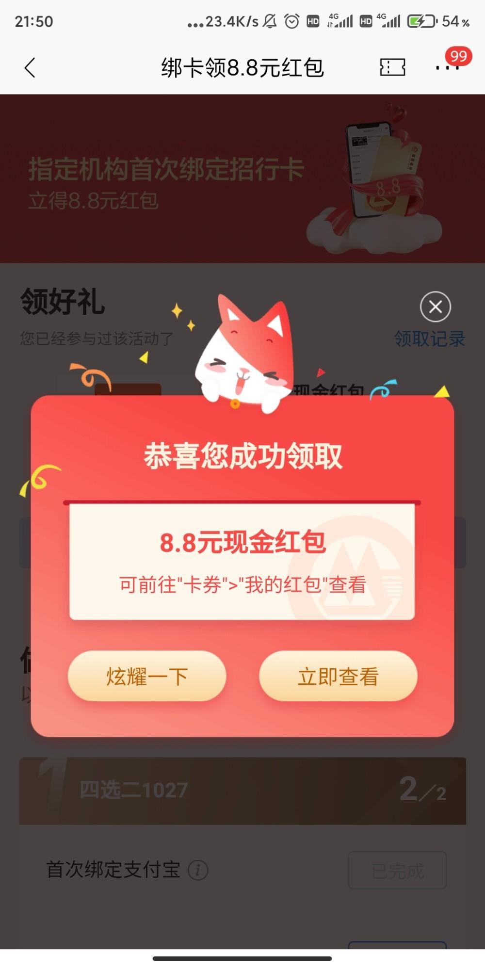 图片[2]-微信支付宝绑定招商卡领红包-飞享资源网