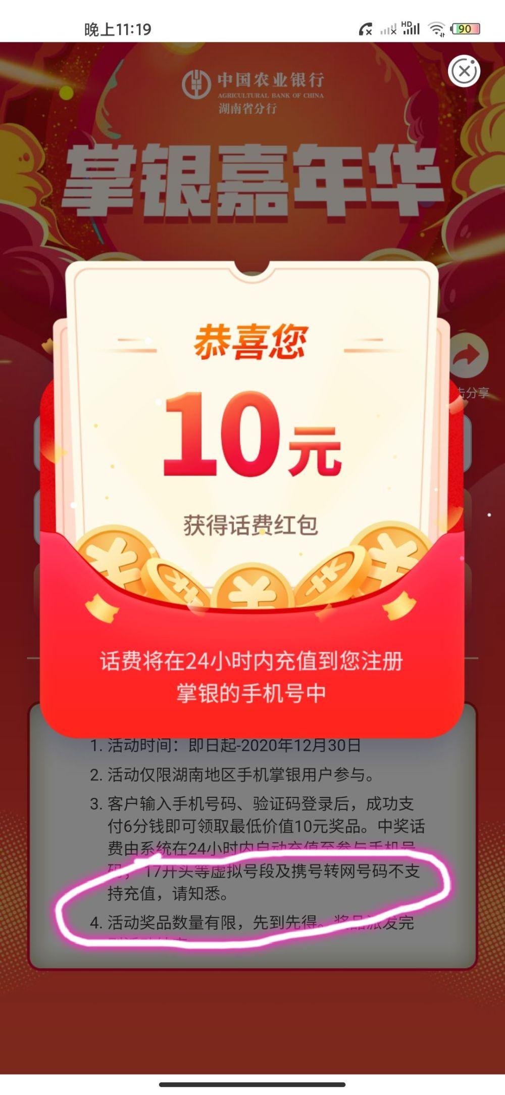 图片[1]-农业银行app湖南用户抽话费-飞享资源网