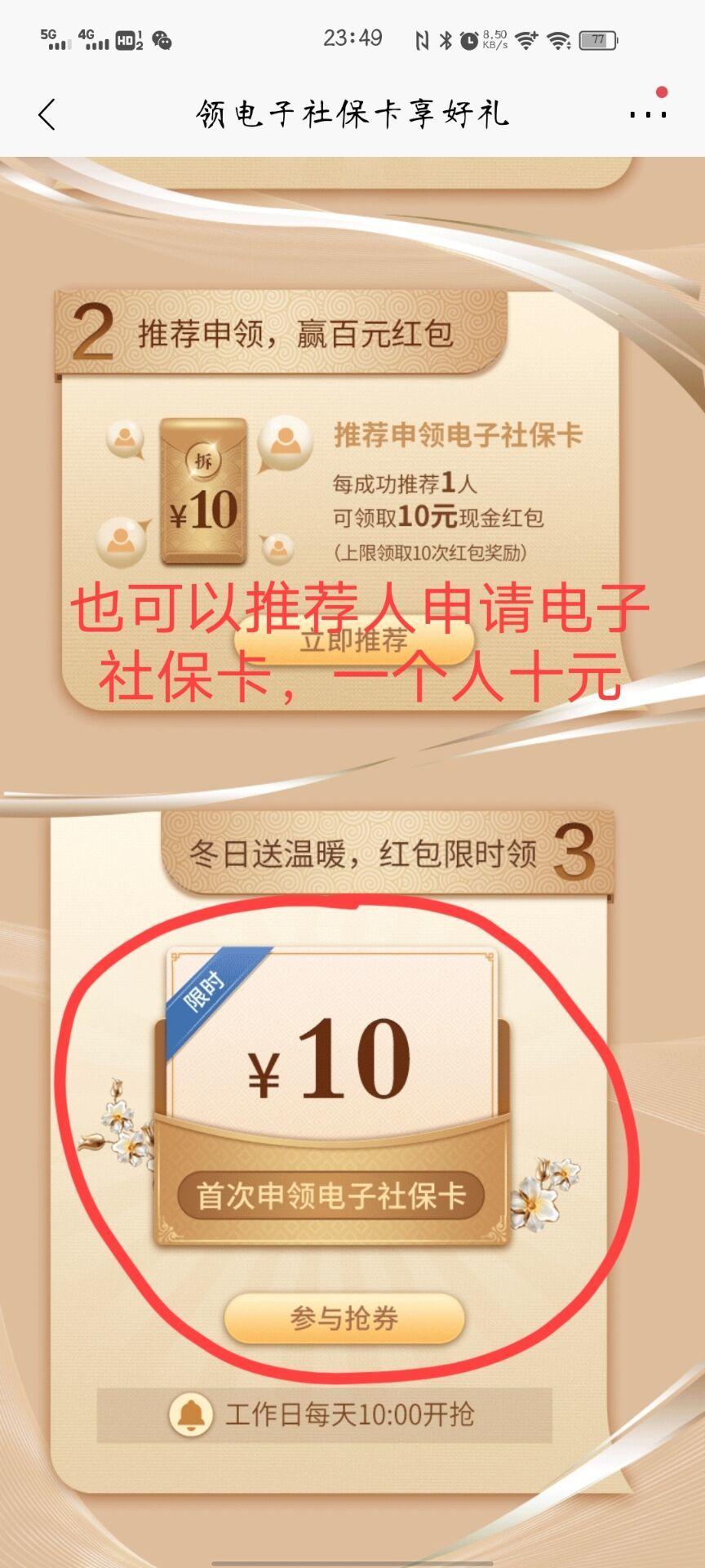 图片[3]-招商银行APP零撸10元-飞享资源网