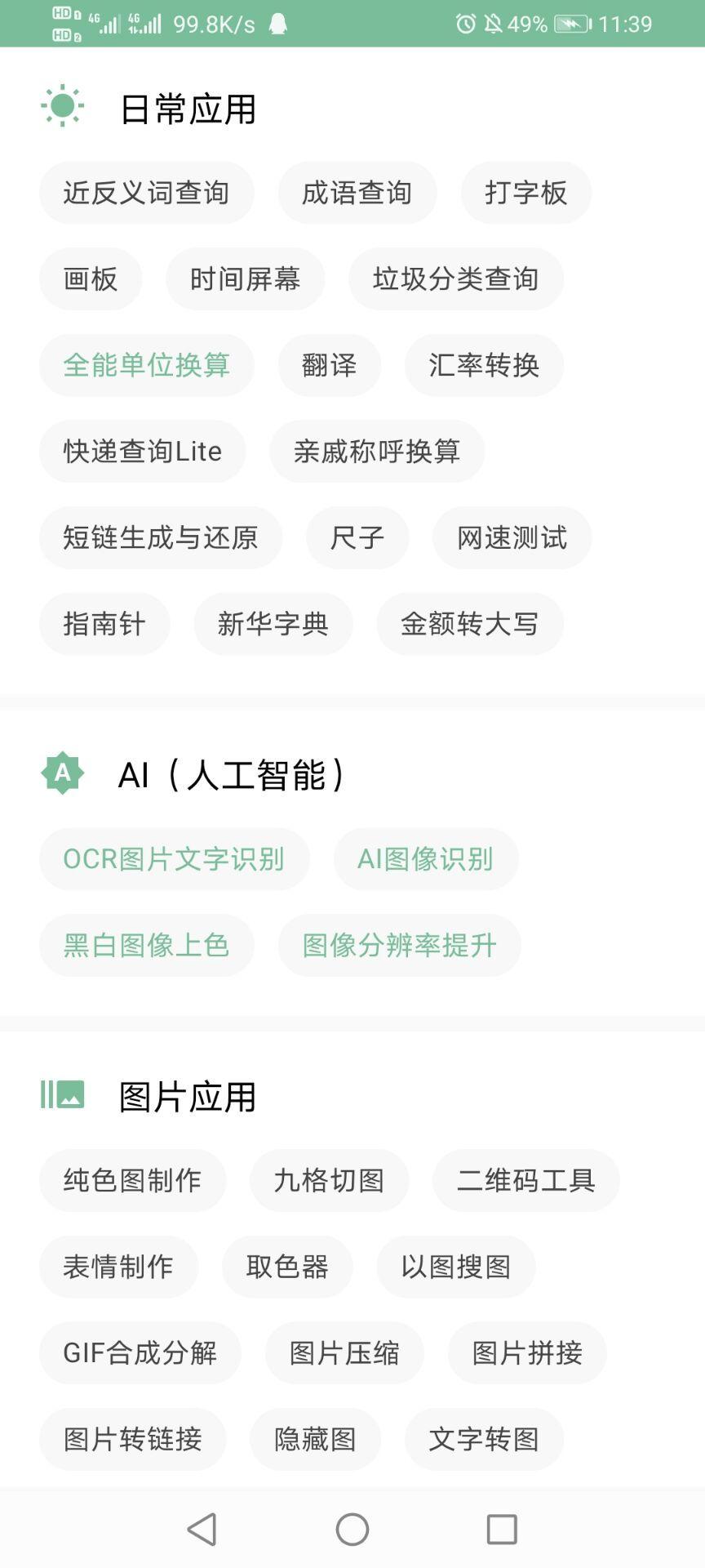 图片[1]-一个木函app-飞享资源网