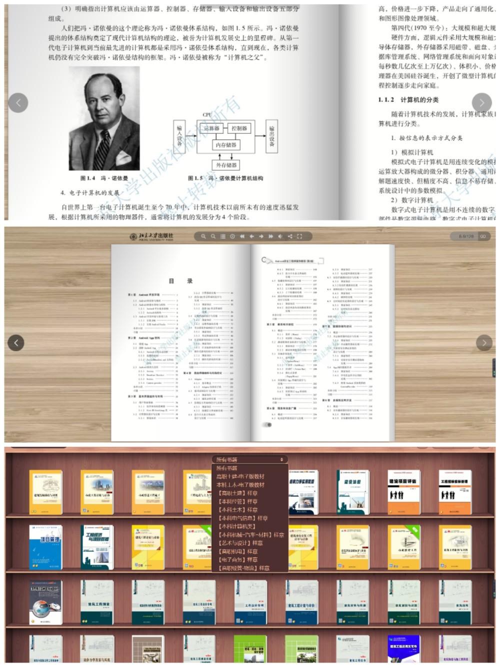 图片[1]-北大出版社电子教材书架(超实用网站)免费学习-飞享资源网