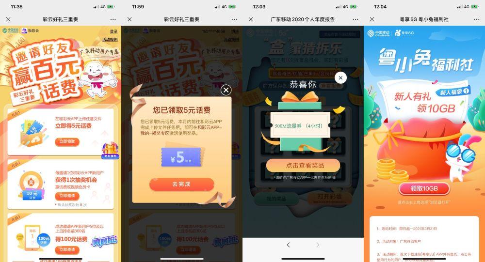 图片[1]-【广东移动领5~10元话费】-飞享资源网