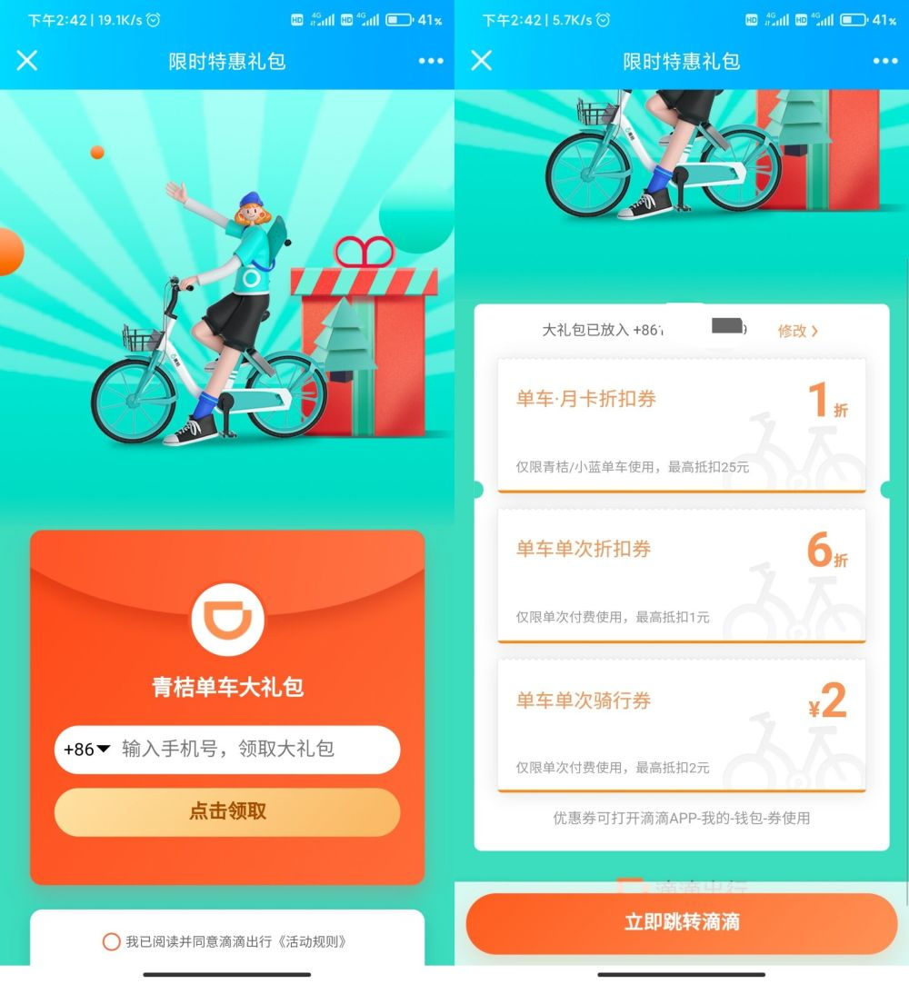 图片[1]-免费领青桔单车大礼包-飞享资源网