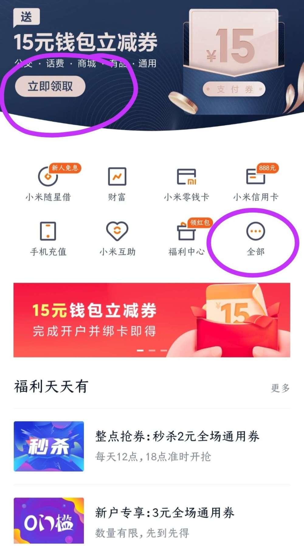 图片[1]-0.03元撸15.03个米币(小米用户福利)-飞享资源网