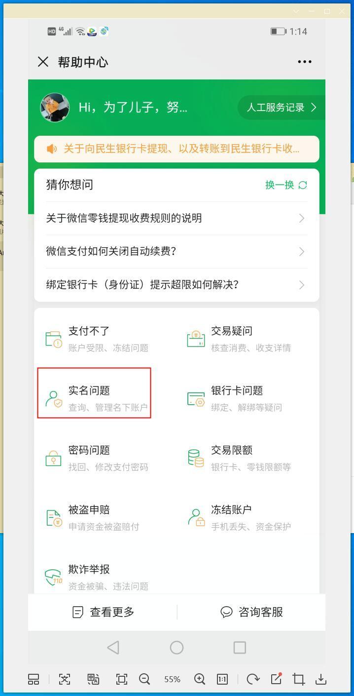 图片[2]-微信查询绑定身份证号-飞享资源网